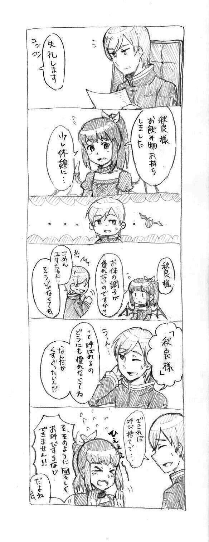 ユサ秋良レイカ漫画