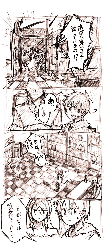 秋涼めが漫画(ラフ)