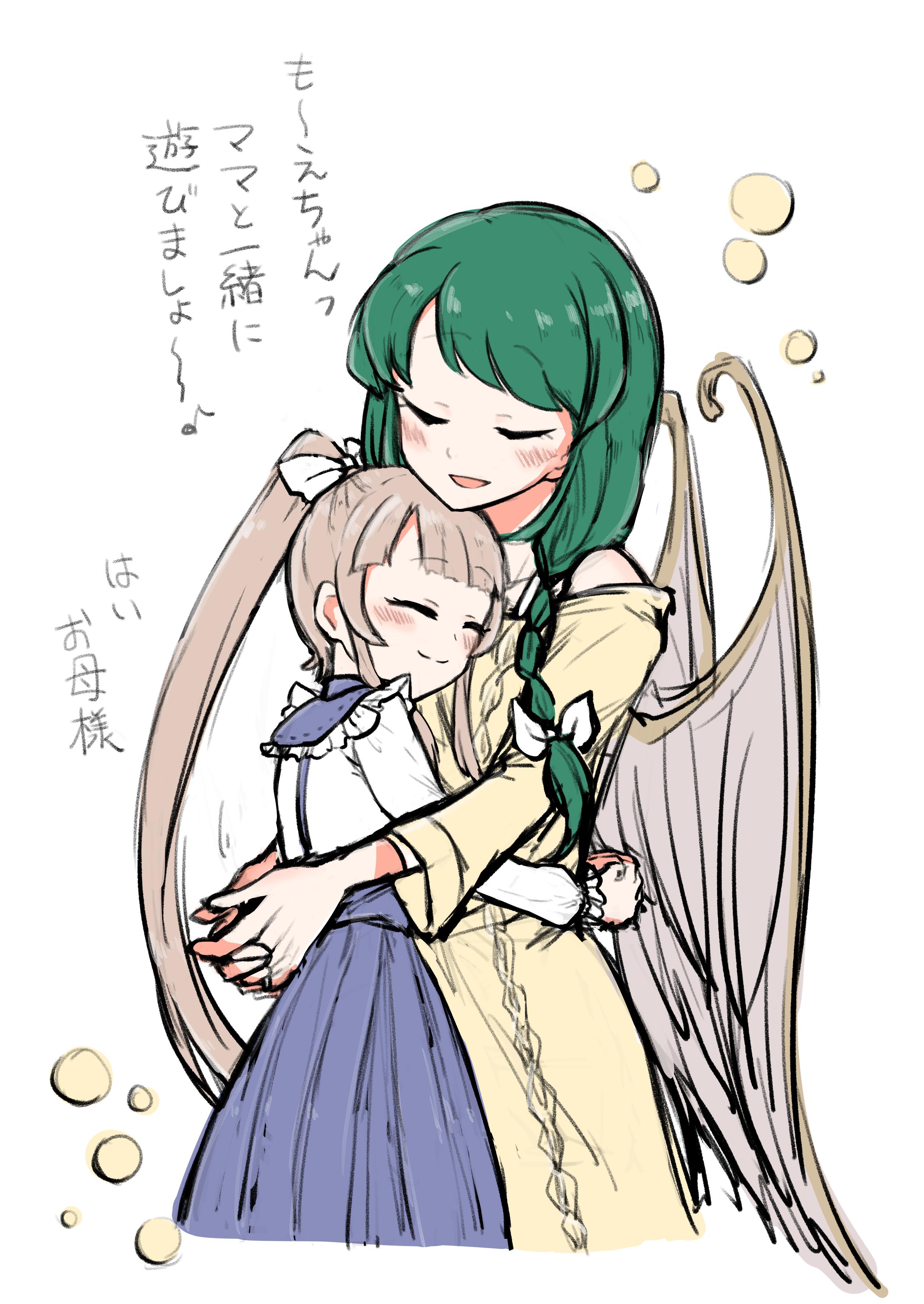 「お母様」